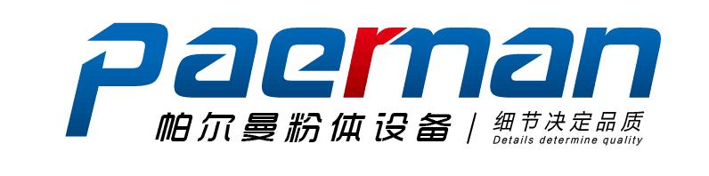 潍坊帕尔曼粉体设备有限公司