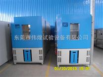 100L可程式恒溫恒濕試驗機 WHTH-1000-70-880