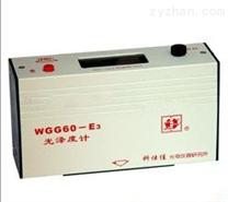 WGG60-E3寬測量光澤度計  科士佳光澤度計