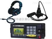 数字滤波漏水检测仪ZN-30