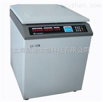 哪家离心机质量Z好LG-25M立式超高速大容量冷冻离心机