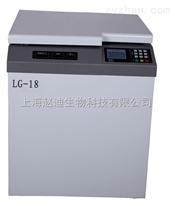 值得信賴的離心機LG-18立式高速冷凍離心機