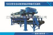 污泥板框压滤机-污水处理厂专用系统-污泥全自动压滤机