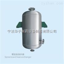 螺旋板式換熱器