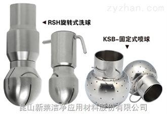 RSH型无菌储罐清洗设备
