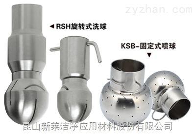 RSH系列无菌储罐清洗设备厂家