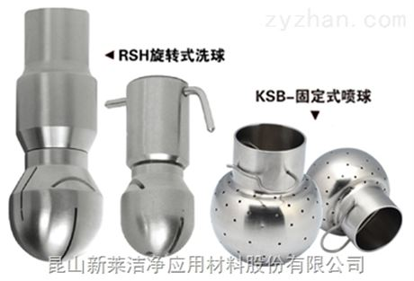 RSH系列无菌储罐清洗设备