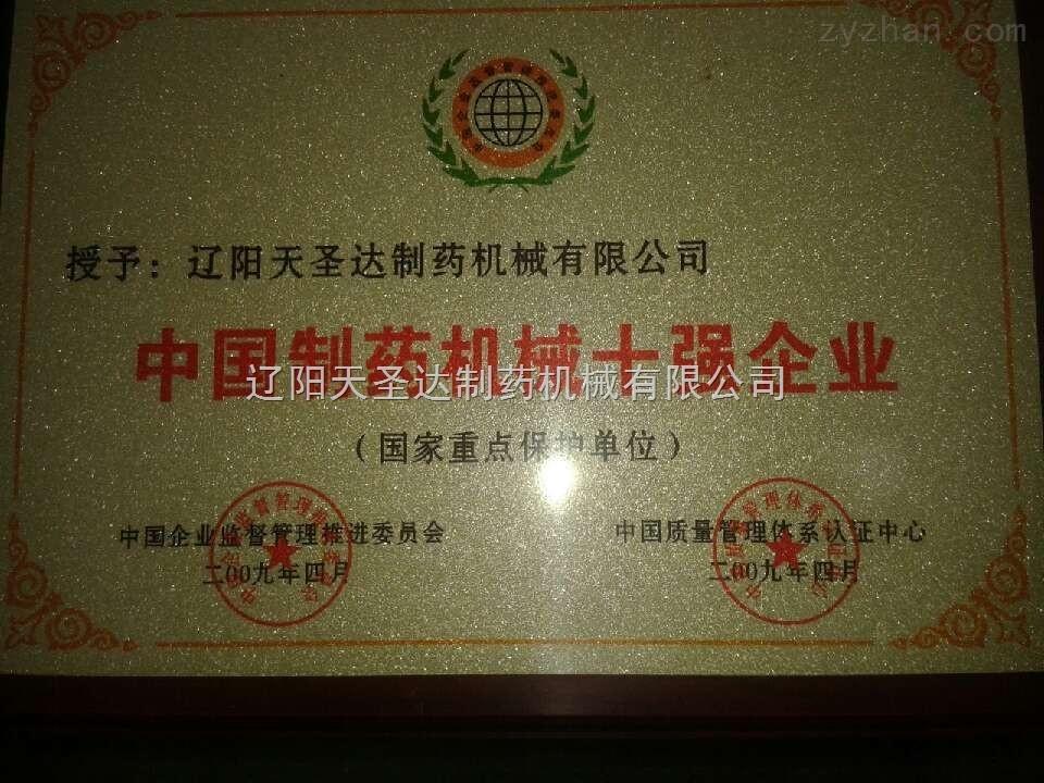 中國制藥機械