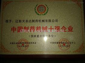 中国制药机械