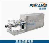 衛生級G型單螺杆泵