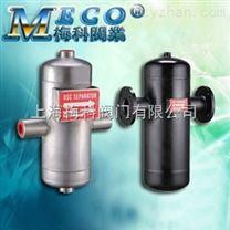 蒸汽气水分离器