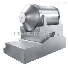 EYH上海天和EYH系列二维运动混合机