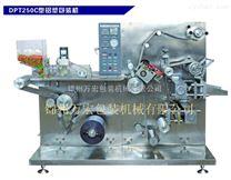 供應多功能高速鋁塑泡罩包裝機