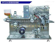 DPT250C型快速全自动药片铝塑app包装机