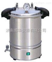 手提式高压蒸汽灭菌器(移位快开门)YXQ-SG46-280S
