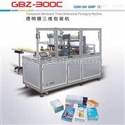 GBZ-300C透明膜三维包装机产品特点