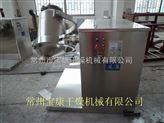 SYH-三维混合机/三维运动混合机/高速混合机