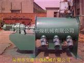 LDH--犁刀混合机/犁刀式混合机/粉体混合机