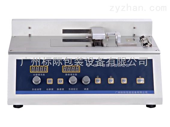 色母粒塑料制品摩擦系数测定仪