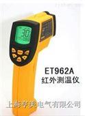 ET962A红外线测温仪