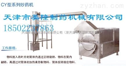 CY型系列炒药机