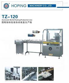 XWZ-120贴标-西林瓶自动裝盒機