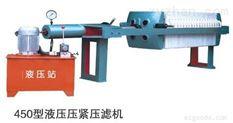 [促销] 450型液压压紧压滤机