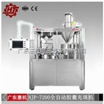 NJP-7200全自動膠囊充填機