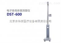 全自动身高体体重测量仪优质供应商