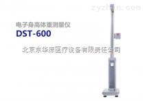 全自动身高体体重测量仪介绍