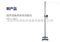 电子身高体重测量仪器、身高体重测量仪,体重身高测量仪器