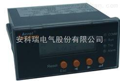 安科瑞ARD2L-25/JCL 電動機保護器