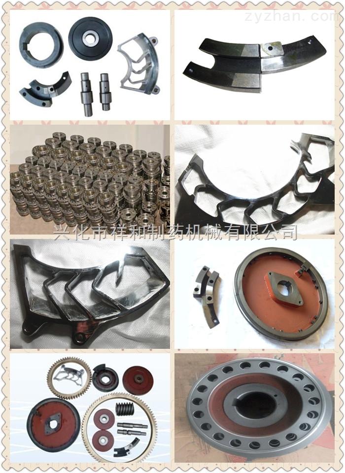 压片机配件、压片机加料器、压轮、铜蜗轮、上轨道盘