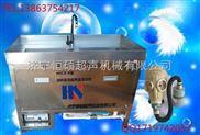 HSCX-X-双频消防面罩超声波清洗机//双频消防面罩超声波清洗性能可靠