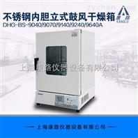 不锈钢立式鼓风干燥箱DHG-BS-9070A