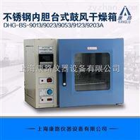 不锈钢台式鼓风干燥箱DHG-BS-9123A