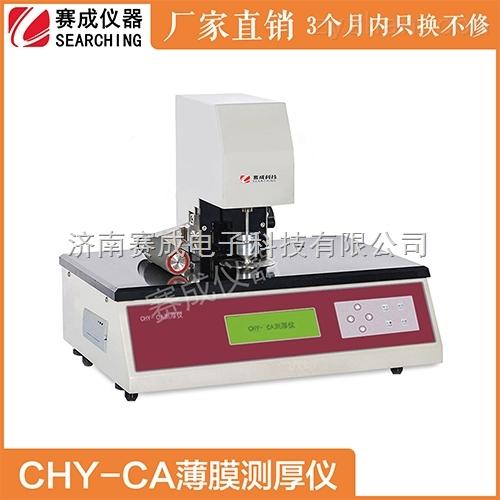 真空镀膜厚度仪测量薄膜厚度的仪器济南赛成