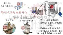 【低溫加工設備】超冷粉碎機 零下35℃超低溫粉碎機 粉碎效果好