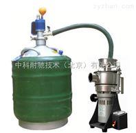 液氮冷冻低温粉碎机RT-25D型 生物材料粉碎机