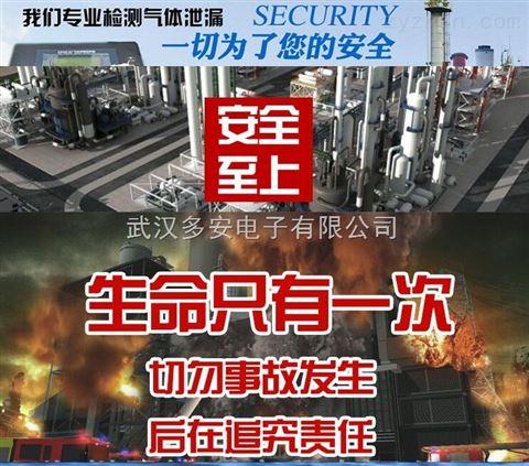 武汉可燃液化气气体探测报警器厂家-武汉多安电子