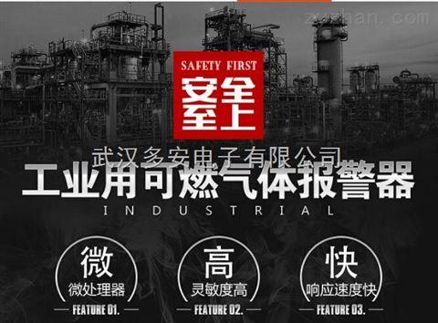 武汉可燃气体泄漏检测器、可燃气体泄漏报警、可燃气体泄漏报警器