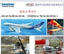 汉臣HANCHEN静压支撑油缸飞机动态模拟测试应用