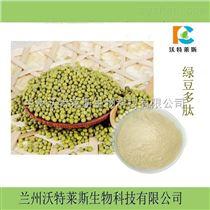 粉末绿豆多肽 绿豆低聚肽 1公斤起订  包邮