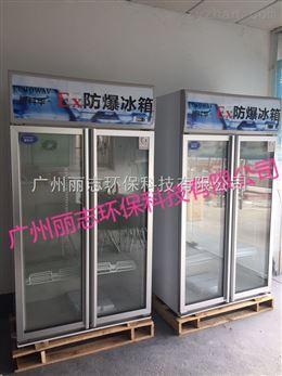 瑞安市防爆冰箱钢化玻璃门BL-400L 爱科华
