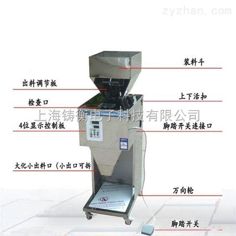 1000g食品双秤分装机