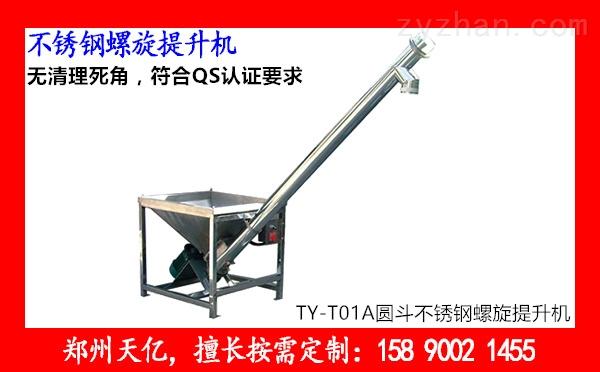 西宁粉末螺旋提升机图片