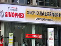 SINOPHEX制藥設備采購洽談會