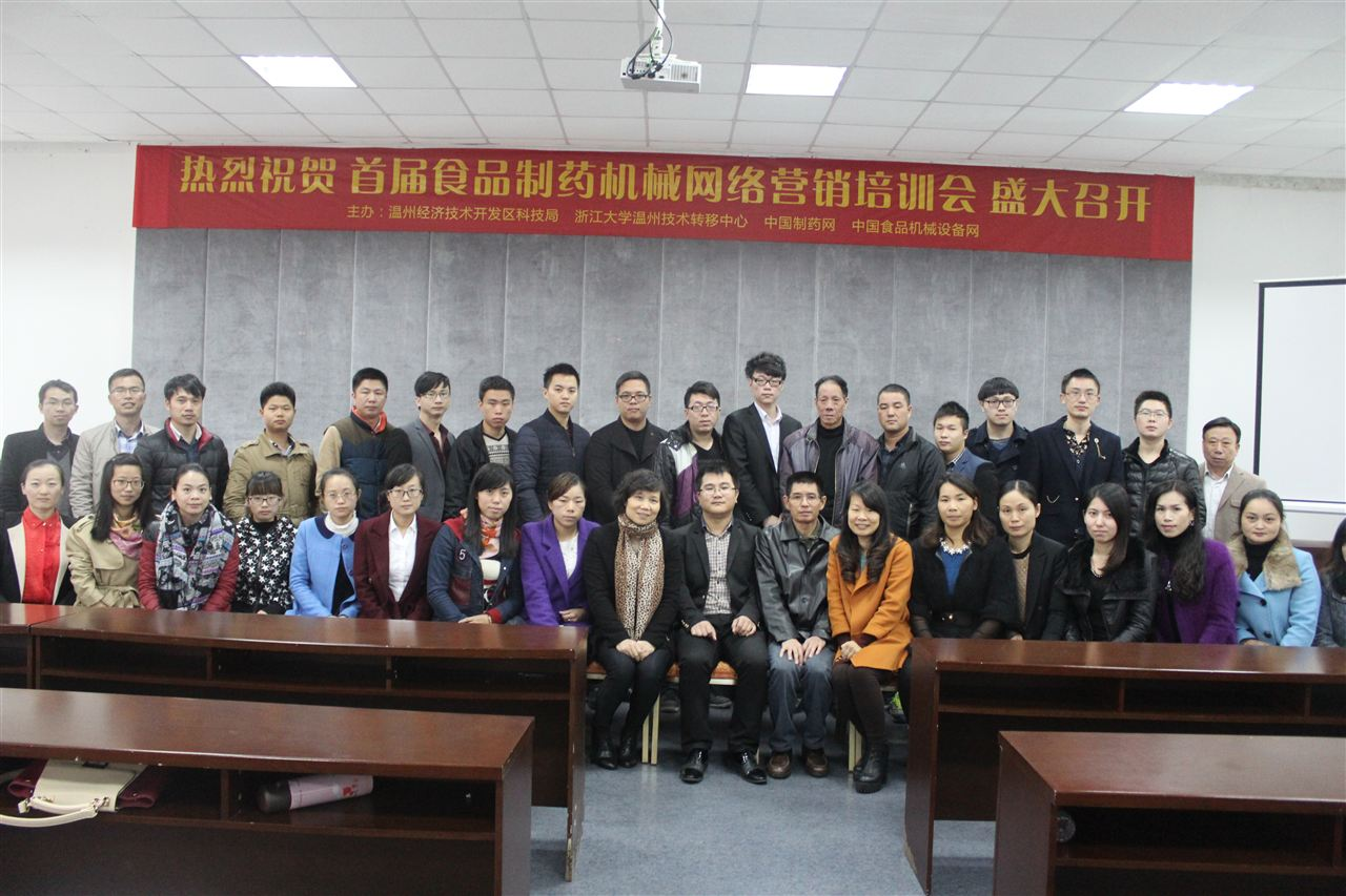首屆食品制藥機械網絡營銷培訓會在溫州舉行