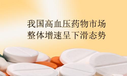 我国高血压药物市场整体增速呈下滑态势