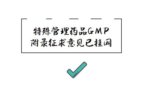 特殊管理药品GMP附录征求意见已挂网